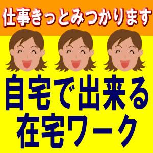 在宅ワーク情報!仕事あるある☆のイメージ